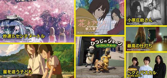 第8回福島こどもみらい映画祭