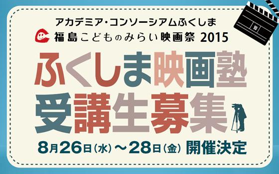 2015boshuumidashi.jpg