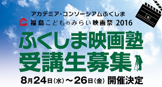 福島映画塾受講生募集!