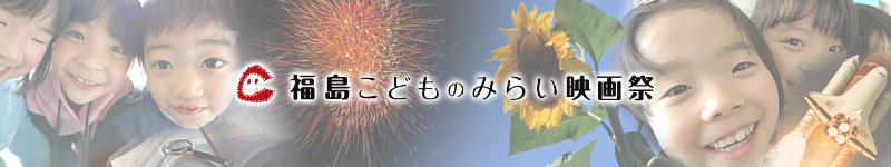 福島こどものみらい映画祭2010|映画を創ってみたいすべての人へ